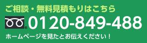 0120-849-488